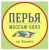 Массажхолл-перья