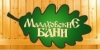 Малаховские бани
