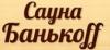 Банькофф