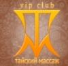 Vip-club тайский массаж