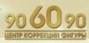 Центр коррекции фигуры 90 60 90